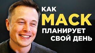 Метод организации времени от Илона Маска
