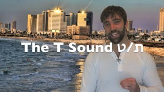 Hebrew Pronunciation for English Speakers [The T Sound ת/ט]