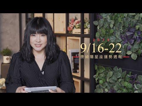 9\/16-9\/22|星座运势週报|唐绮阳