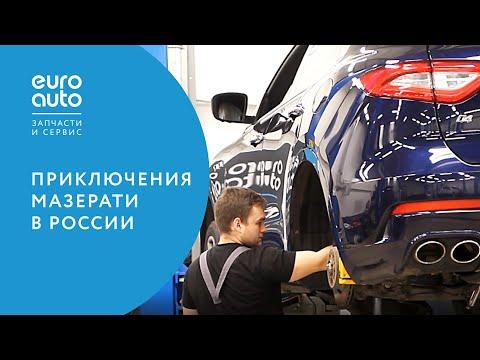 ЕвроАвто / EUROAUTO Приключения Мазерати в России.
