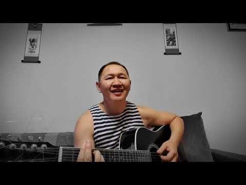 Бурятская песня на гитаре