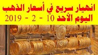 انهيار سريع في أسعار الذهب اليوم الأحد 10- 2-2019