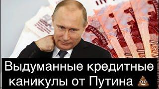 Очередная ложь Путина. Кредитные каникулы фикция! ЦБ требует кредиты!