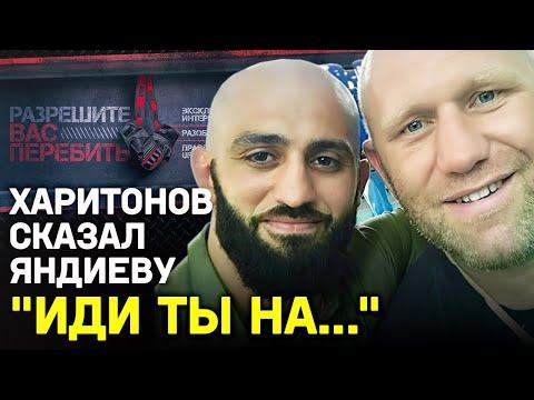 Харитонов ПОСЛАЛ Яндиева - и получил удар / «Адам полгода искал его»