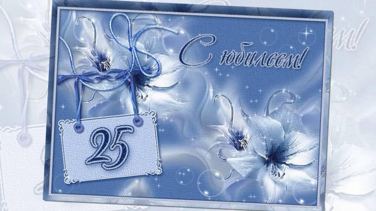 Открытки на 25 летия совместной жизни