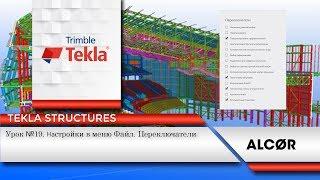 Урок №19  - Tekla Structures - Настройки меню Файл. Переключатели.