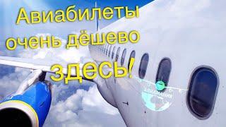 Купить авиабилеты онлайн дешево: лайфхаки для путешествий #Авиамания(, 2018-10-13T14:00:05.000Z)