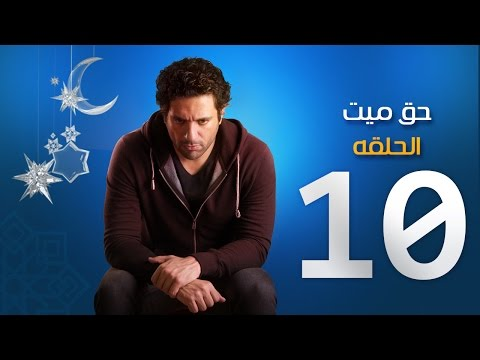 مسلسل حق ميت - الحلقة العاشرة | Episode 10 - 7a2 Mayet