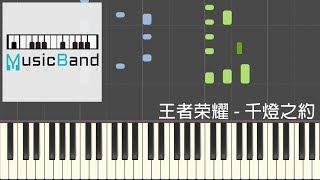 """[琴譜版] 千燈之約 - 遊戲 """"王者荣耀"""" 四週年 主題曲 - Piano Tutorial 鋼琴教學 [HQ] Synthesia"""