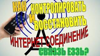 видео Ускоритель интернета на Android