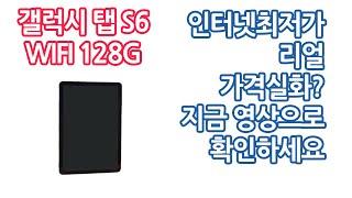 삼성갤럭시탭s6 인터넷 최저가 가격 실화?