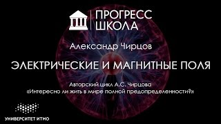 Александр Чирцов — Электрические и магнитные поля