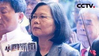 [中国新闻] 台当局拟调涨基本工资 蓝营民代质疑选举买票 | CCTV中文国际