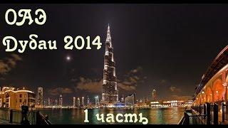 Отдых в ОАЭ 2014 (Дубаи). 1часть(Поездка в ОАЭ в июле 2014 года в город Дубаи. Музыка: Overwerk - Odyssey (original mix). The trip to the UAE..., 2014-07-28T19:56:50.000Z)