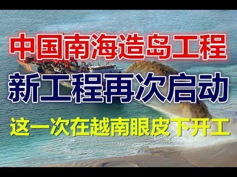 中国南海造岛工程,新工程再次启动!这一次在越南眼皮下开工!