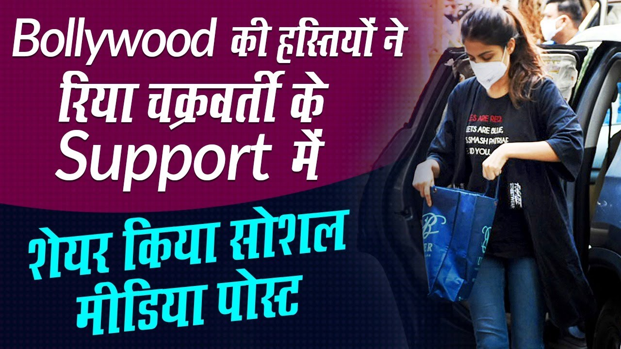 Bollywood Supports Rhea Chakraborty: Rhea Chakraborty की टीशर्ट पर लिखे शब्द हुए वायरल, सपोर्ट में उतरे ये Bollywood Stars- Watch Video