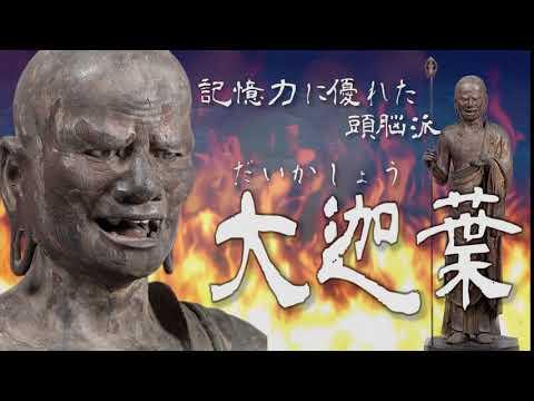 【快慶・定慶展】十大弟子総選挙 大迦葉