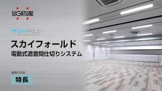 製品の詳細はこちら http://search.sugatsune.co.jp/product... スガツ...