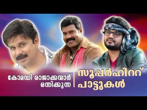 dileep kalabhavan mani nadirsha super hit songs latest new songs evergreen malayalam songs malayalam film movie full movie feature films cinema kerala hd middle trending trailors teaser promo video   malayalam film movie full movie feature films cinema kerala hd middle trending trailors teaser promo video