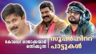 dileep kalabhavan mani nadirsha super hit songs | latest new songs | evergreen malayalam songs