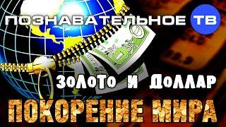 Золото и доллар: Покорение Мира (Познавательное ТВ, Валентин Катасонов)(, 2014-11-29T07:51:02.000Z)