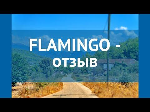 FLAMINGO 3* Турция Фетхие отзывы – отель ФЛАМИНГО 3* Фетхие отзывы видео