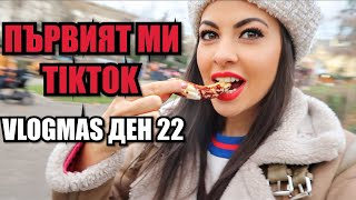 ПЪРВИЯТ МИ TIKTOK ❆ VLOGMAS ДЕН 22 + GIVEAWAY