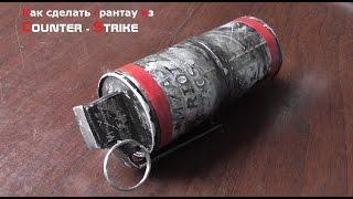 Как сделать макет гранаты из Counter Strike своими руками. ( Make Home # 79 )(В этом видео я расскажу вам как сделать крутой муляж гранаты из игры из Counter Strike, своими руками из подручный..., 2015-03-07T12:45:15.000Z)