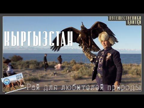 Киргизия - рай