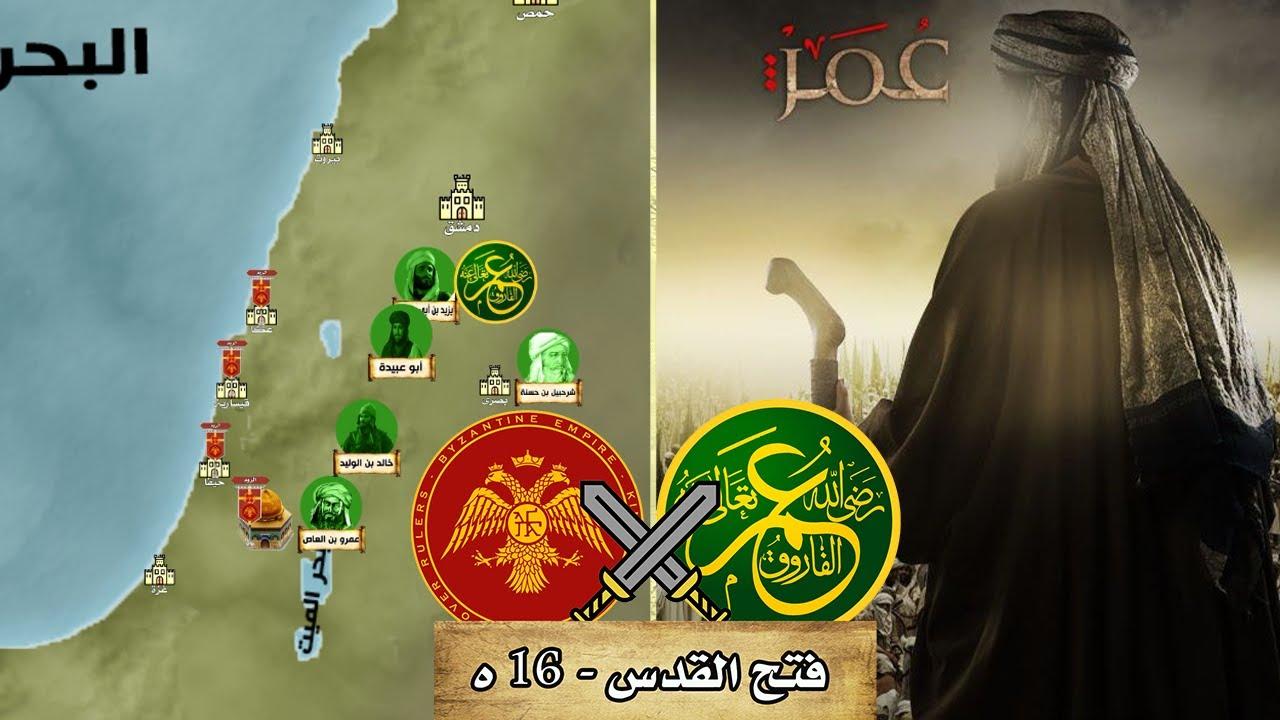فتح القدس و وفاة خالد بن الوليد 16 21 هجري التاريخ الإسلامي الحلقة العاشرة Youtube