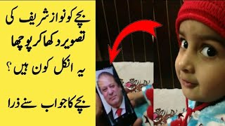 Smart answer (Reply) of cute pakistani kid | Kid unexpected reply on Nwaz sharif photo | yt Qurban.
