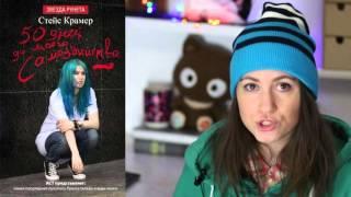 Стейс Крамер - 50 дней до моего самоубийства (*) Bookinator