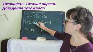 тотожність, доведення тотожності алгебра 7 клас