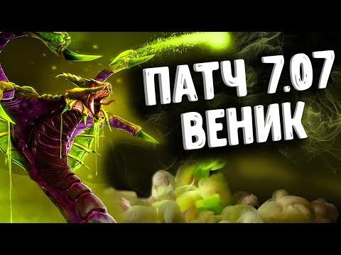 видео: НОВЫЙ ВЕНОМАНСЕР ПАТЧ 7.07 - new venomancer patch 7.07mp4