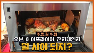 [SKmagic]  에어프라이어, 오븐, 전자레인지 뭘…