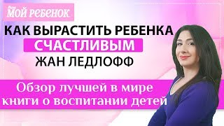 """""""Как вырастить ребенка счастливым"""" - видеообзор книги"""