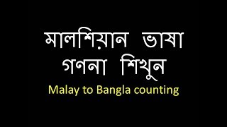 Learn Malay counting, Malay to Bangla tutorial, Spoken Malaysian basha