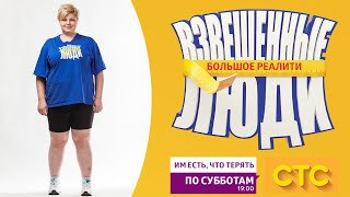 Взвешенные люди: Веста Романова