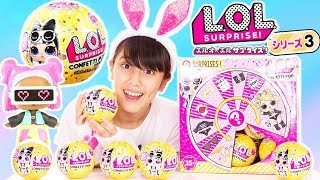 LOLサプライズシリーズ3!1BOX開封!!!可愛い💕
