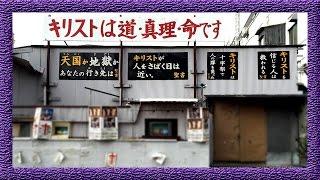 西成にある謎の宗教に入信してみた。