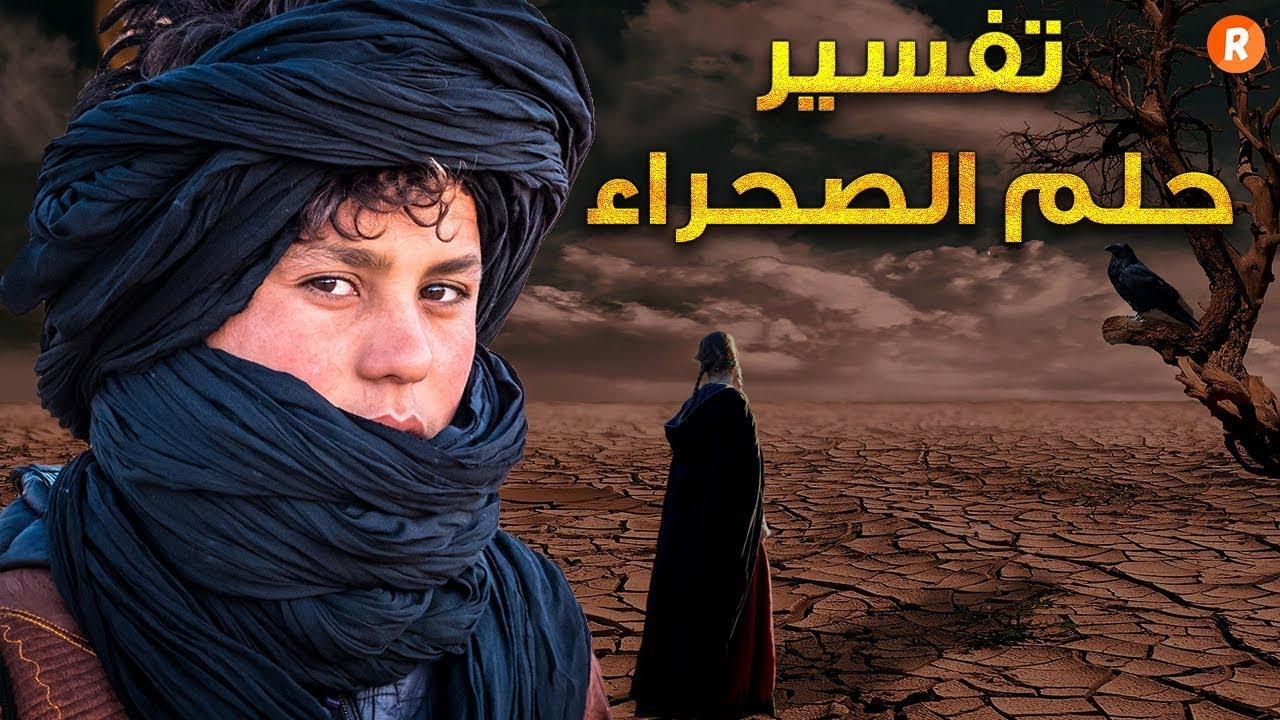 تفسير حلم الصحراء ما معنى رؤية الصحراء في الحلم سلسلة تفسير الأحلام