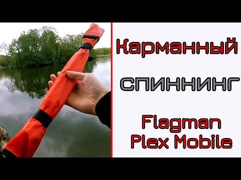 Что может спиннинг-трэвел. Flagman Plex Mobile. Карманный спиннинг для путешествий.