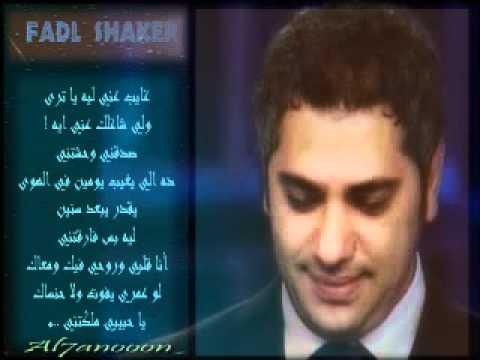 fadel shaker ta3a ya habibi
