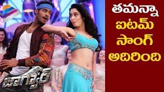 Tamanna ITEM SONG   Jaguar Telugu Movie   Nikhil Kumar   Jagapathi Babu   Thaman   Telugu Filmnagar