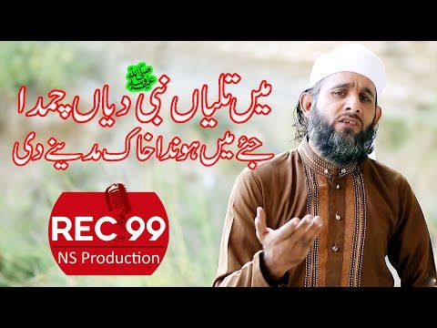 Main Taliyan Nabi Diyan Chumda | Muhammad Ayub Sabir | Official Video (HD) | 2017 | REC99