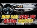 신차가 1억넘는 Bmw 540i X Drive!!!하지만 중고차가격은 똥값?!
