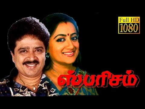Sparisam | S,Ve.Sekar,Sumalatha | Superhit Tamil Comedy Movie HD