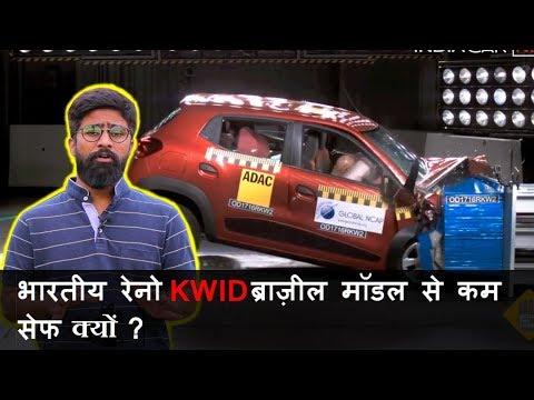 Renault Kwid ब्राज़ील मॉडल को 3 स्टार safety रेटिंग, तो भारतीय मॉडल को 0 क्यों? | ICN Studio