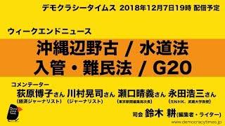 沖縄辺野古 / 水道法 / 入管・難民法 / G20と安倍外交