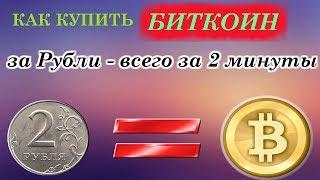 как купить биткоин за рубли - всего за 2 минуты